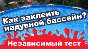Как заклеить <b>бассейн Intex</b>? Отзыв от нашего клиента - YouTube