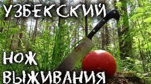 Я В ШОКЕ! <b>Узбекский</b> нож выживания! <b>ПЧАК</b> уделал всех! Очень ...