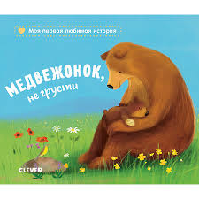 """<b>Книжка</b>-<b>картонка</b> """"<b>Медвежонок не</b> грусти"""" Райдер К. <b>Clever</b> ..."""