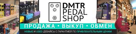 DMTR Pedal Shop | <b>Гитарные</b> эффекты, педали | ВКонтакте