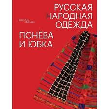Книга «<b>Русская народная</b> одежда. Понёва и юбка», автор ...