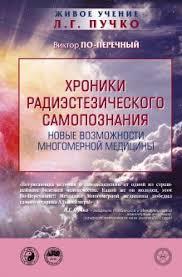Живое учение <b>Л</b>.Г. <b>Пучко</b> - серия книг издательства АСТ