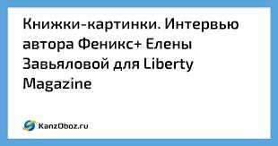 <b>Книжки</b>-картинки. Интервью автора <b>Феникс</b>+ Елены Завьяловой ...