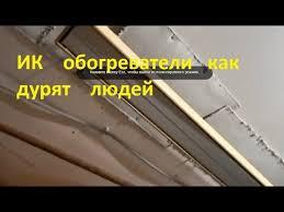 инфракрасные <b>обогреватели</b> ( КАК ДУРЯТ ЛЮДЕЙ ) - YouTube
