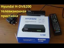 <b>Hyundai</b> H-DVB200 <b>телевизионная</b> приставка - YouTube