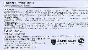 JANSSEN COSMETICS <b>Тоник структурирующий</b> / Radiant Firming ...