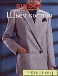<b>Шьем</b> костюм » Электронная библиотека