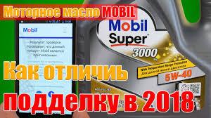 Новинка! <b>Моторное масло Mobil</b> в 2018. Как отличить оригинал ...