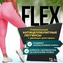 <b>Антицеллюлитные леггинсы</b> FLEX - Home | Facebook