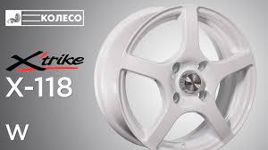 Литые диски <b>X</b>'<b>trike X-118</b> цвет W | КОЛЕСО.ру - YouTube