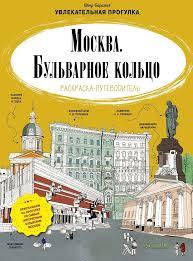 <b>Раскраска</b> москва: каталог с фото и ценами 24.03.20 VELFACE