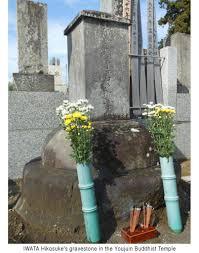 <b>IWATA</b> Hikosuke, the samurai who played an important role in ...