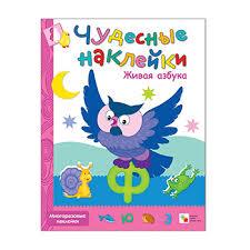 <b>Книга Чудесные наклейки</b> Живая азбука Россия - купить c ...