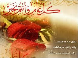 بطاقات تهنئة عيد الفطر المبارك 2013 18