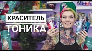 ВСЕ О КРАСИТЕЛЕ <b>ТОНИКА</b> - YouTube