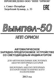 <b>Вымпел</b>-<b>50</b> НПП ОРИОН АВТОМАТИЧЕСКОЕ ЗАРЯДНО ...