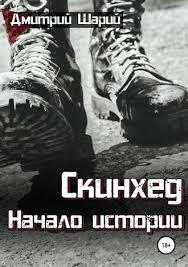 <b>Дмитрий Шарий</b>, <b>Скинхед</b>. <b>Начало</b> истории – читать онлайн ...