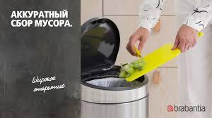 <b>Мусорный бак</b> Touch Bin New, 30 литров – <b>Brabantia</b> - YouTube