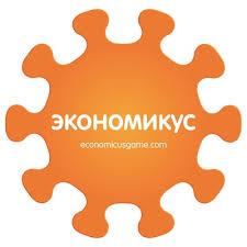 Экономикус - <b>Настольные Игры</b> | ВКонтакте