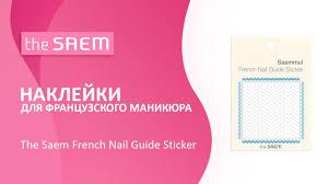 <b>Наклейки для французского маникюра</b> The Saem French Nail ...