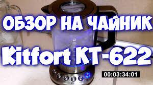 <b>Чайник Kitfort</b> KT-622 с колбой для заварки чая | Плюсы и минусы ...