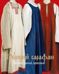 <b>Русский сарафан</b>, <b>Белый</b>, <b>синий</b>, красный