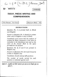 upsc cisf departmental competitive exam essay precis some content of the file has been given here