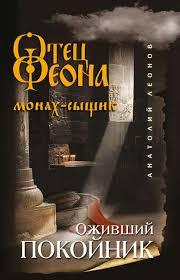 <b>Оживший покойник</b> - Анатолий <b>Леонов</b>, купить или скачать книгу ...