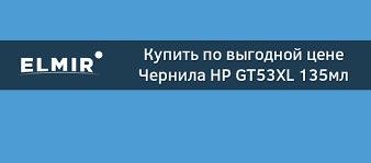 <b>Чернила HP GT53XL</b> 135мл Black (1VV21AE) купить | ELMIR ...