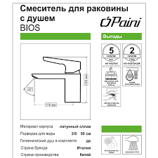 Смеситель для раковины <b>Paini</b> Bios однорычажный с ...