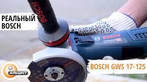 Угловая <b>шлифовальная машина Bosch GWS</b> 17-125. Обзор ...