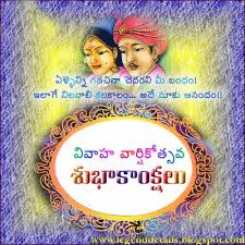 Marriage Day Greetings In Telugu Free Download | Legendary Quotes ... via Relatably.com