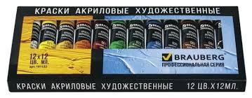 <b>BRAUBERG Краски акриловые</b> Профессиональная серия <b>12</b> ...
