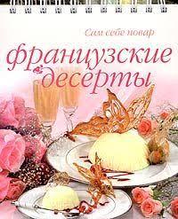 Купить книгу Французские десерты <b>Ильиных Наталья</b> ...