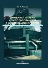 Электронно-библиотечная система IPRbooks / <b>Доменная плавка</b> ...