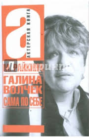 "Книга: ""<b>Галина</b> Волчек. Сама по себе"" - <b>Марина Райкина</b>. Купить ..."