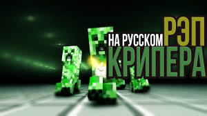 РЭП <b>КРИПЕРА</b> НА РУССКОМ | RAP OF <b>CREEPER</b> MINECRAFT ...
