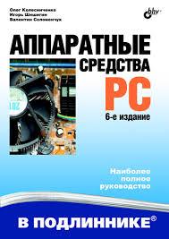 Аппаратные средства PC Колесниченко О.В, Шишигин И.В ...