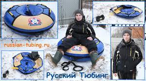 Русский <b>Тюбинг</b> - Подробный обзор Ватрушки (Надувные Санки ...