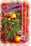 Новогоднюю открытку отправить электронной почтой