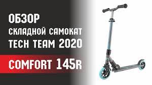 <b>Самокат Tech Team</b> Comfort 145R Обзор, характеристики ...