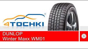 Зимняя нешипованная шина <b>Dunlop Winter Maxx WM01</b> - 4 точки ...