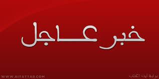 Image result for عاجل