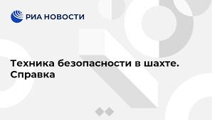 Техника <b>безопасности</b> в шахте. Справка - РИА Новости, 11.05.2010