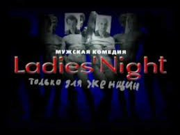 Спектакль «<b>LADIES</b>' <b>NIGHT</b>. <b>Только для</b> женщин. Версия 2002 ...