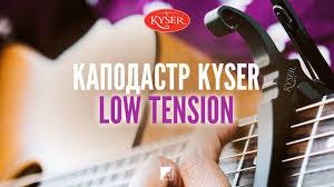 <b>Каподастр Kyser</b> KG6LTA Low Tension - YouTube