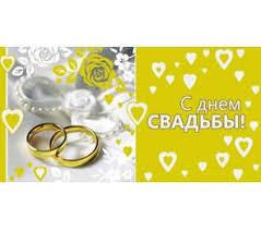 Конверт С <b>днём</b> свадьбы! 1-30-0073