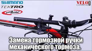 Как заменить <b>тормозные</b> ручки на велосипеде? - YouTube