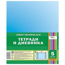 <b>Апплика Набор</b> обложек для <b>тетради</b> и дневника, 5 штук (С3318 ...