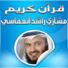 نتیجه تصویری برای مشاری راشد العفاسی